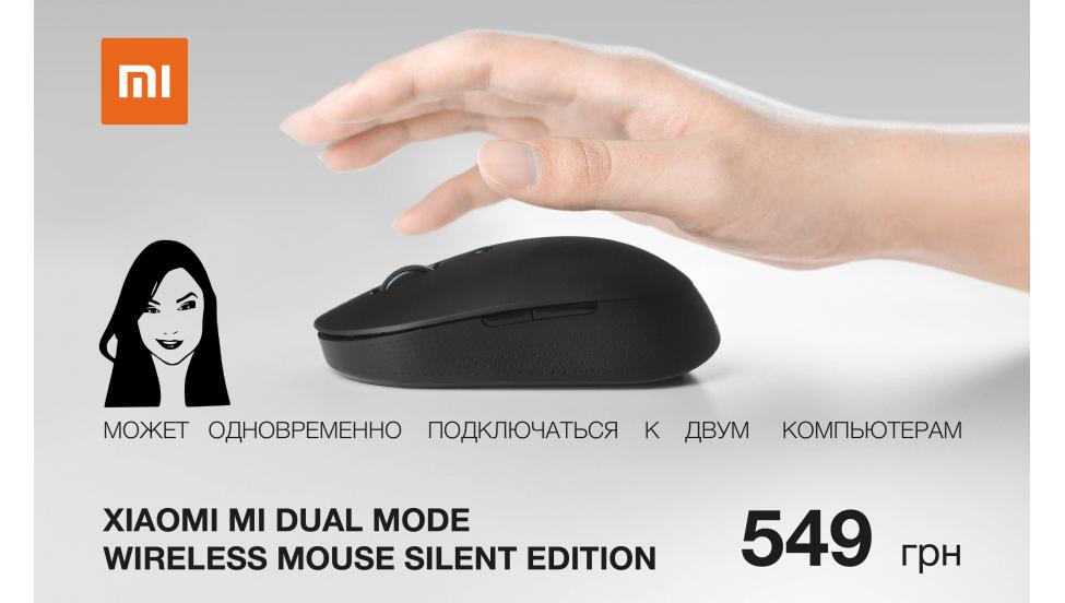 Мышь Xiaomi Mi Dual Mode Wireless Mouse Silent Edition (Чёрная)