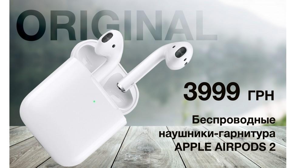 Беспроводные наушники-гарнитура Apple AirPods 2 (Original)
