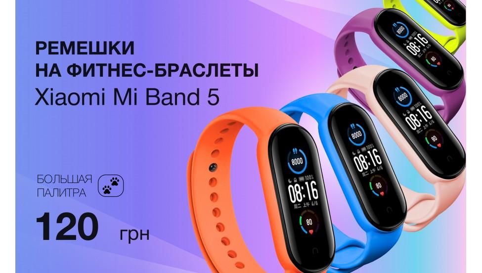 ремешки на фитнес-браслет Xiaomi Mi Band5 120 грн