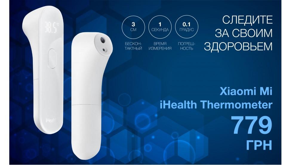 Бесконтактный термометр Xiaomi iHealth Thermometer