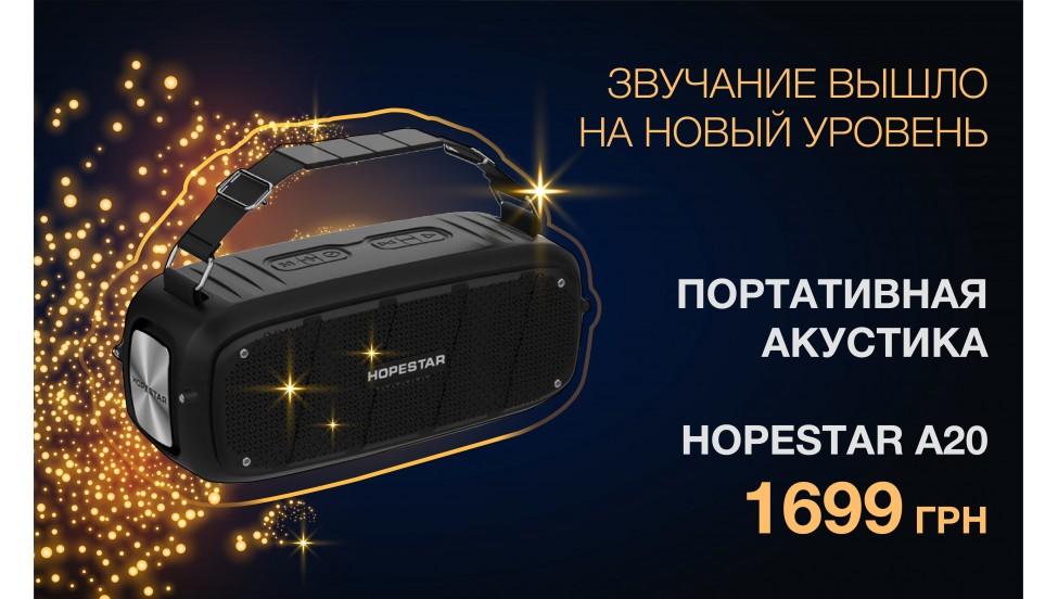 Портативная акустика Hopestar A20