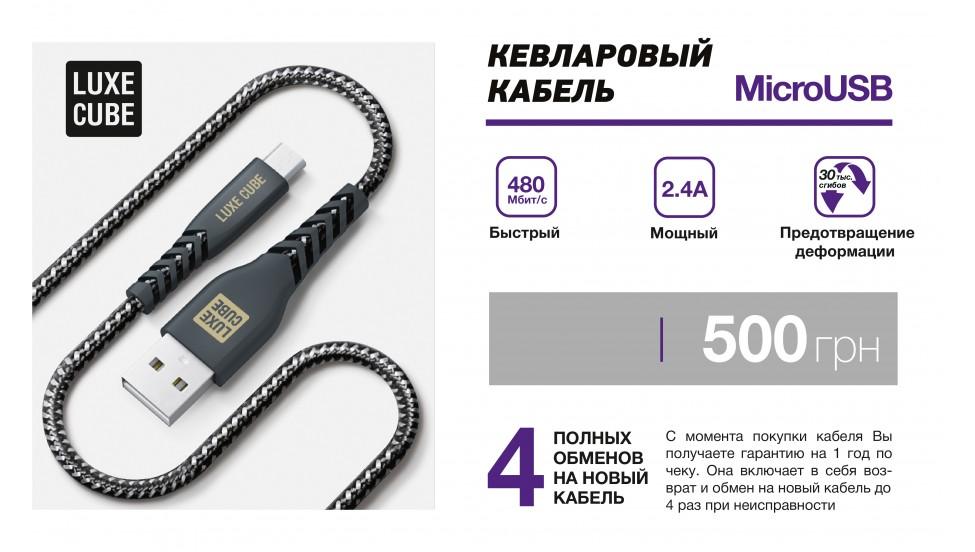 USB-кабель LuxeCube Kevlar Premium (MicroUSB)