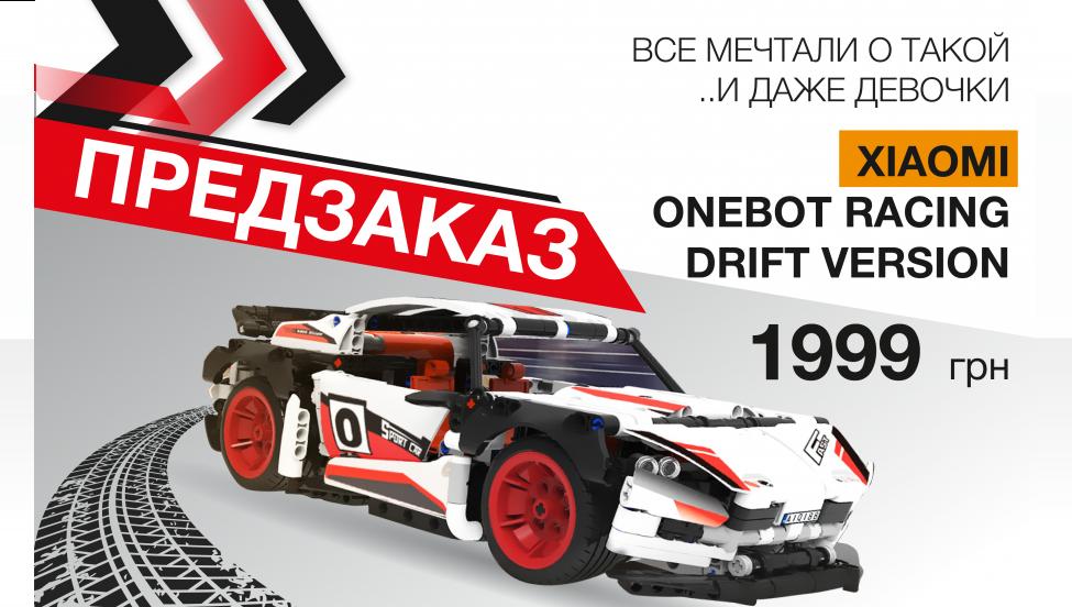 Xiaomi Onebot Racing Drift Version предзаказ