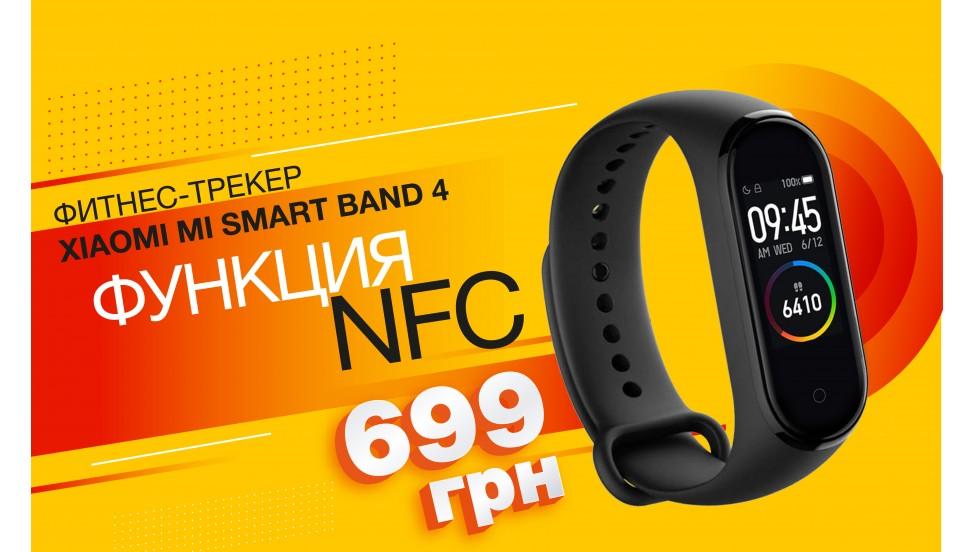 Фитнес-трекер Xiaomi Mi Smart Band 4 NFC