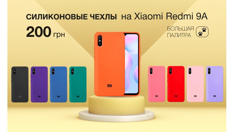 силиконовые чехлы  на Xiaomi Redmi 9A 200 грн