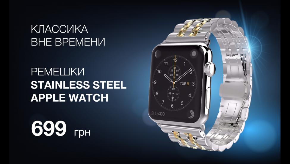 Металлический ремешок браслет Stainless Steel Apple Watch