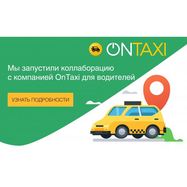 Выгодное предложение для водителей OnTaxi