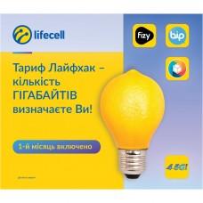 Стартовый пакет Lifecell Лайфхак